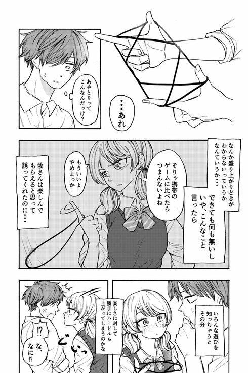 超アナログ女子に片思い中の話07