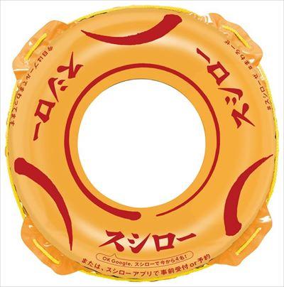 スシローのお皿浮き輪 レンタル