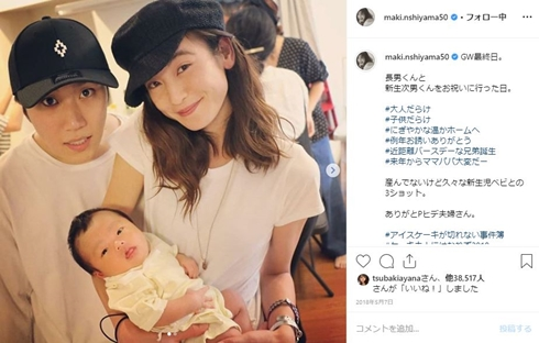 西山茉希 早乙女太一 離婚 謝罪 コメント なぜ 子供