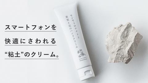 粘土のハンドクリーム