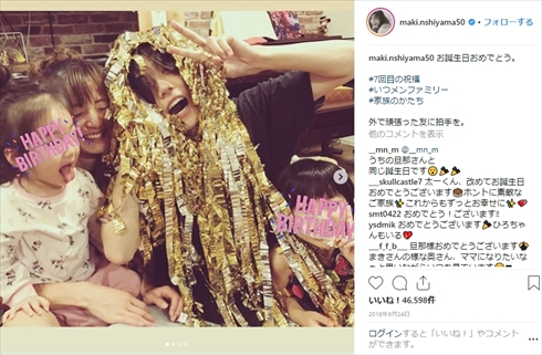 西山茉希 早乙女太一 結婚記念日 離婚 Instagram インスタ