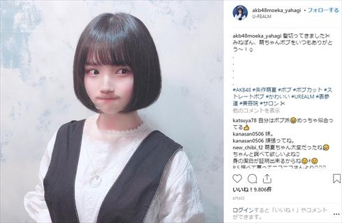 矢作萌夏 AKB48 交際 熱愛 彼氏 A君 週刊文春デジタル