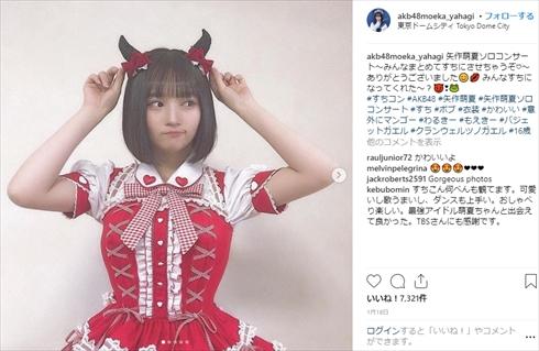 矢作萌夏 AKB48 交際 熱愛 彼氏 A君 週刊文春デジタル ソロコン