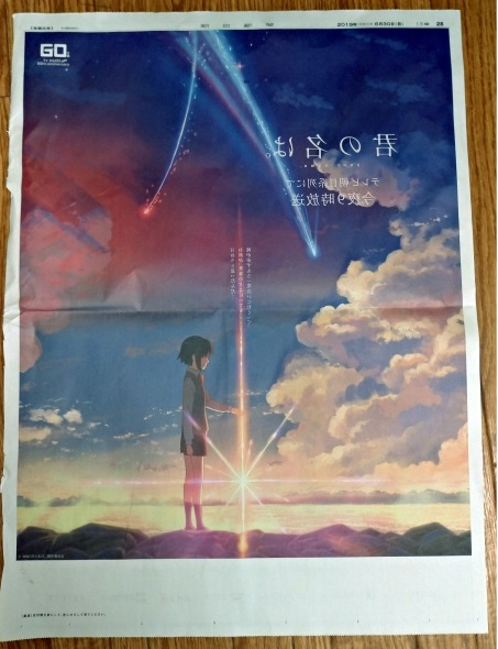 君の名は 地上波 朝日新聞 広告 透かし