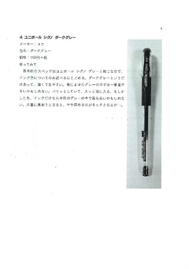 同人誌 本棚 図書館 司書 コミケ ボールペン