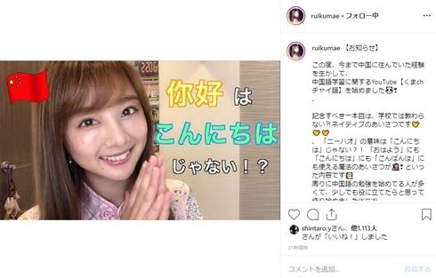 熊江琉唯 9頭身 ユーチューバー 中国語 四川省