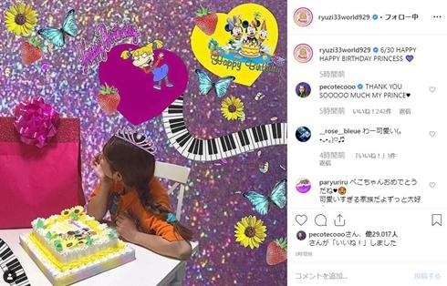 ぺこ りゅうちぇる 誕生日 子育て サプライズ ケーキ