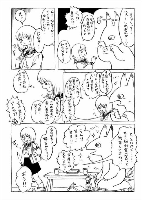 『ヤマ子とおーかみ』
