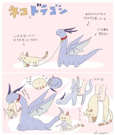 ネコとドラゴン