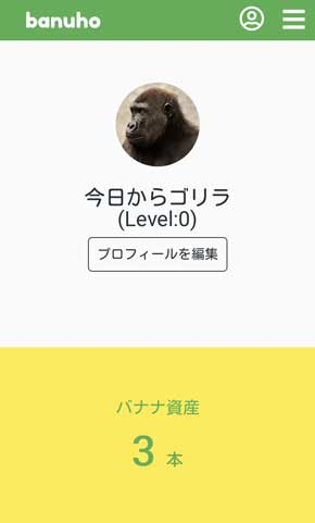 ゴリラ専用 SNS banuho バヌーホ ウホ バナナ