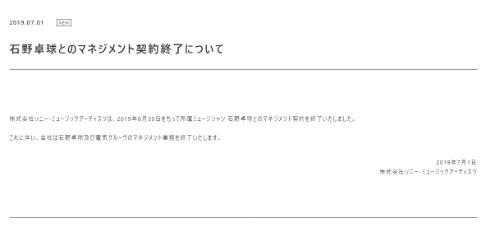 電気グルーヴ 石野卓球 ピエール瀧 ソニー SONY CD