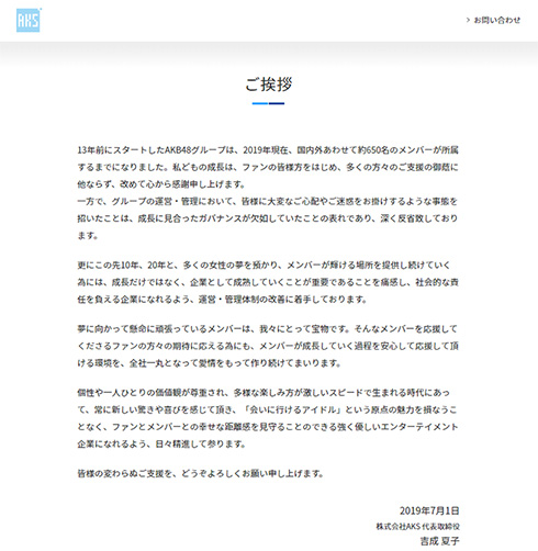 AKS NGT48 ガバナンス 役員 アドバイザリボード マシ・オカ