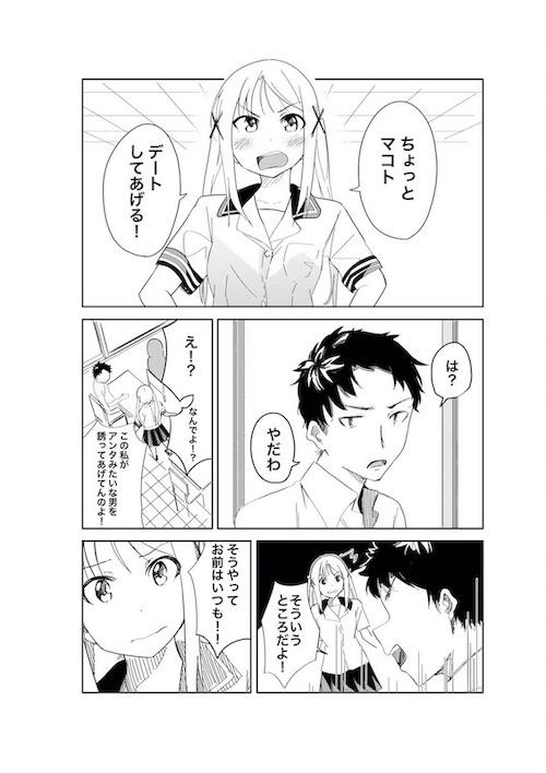 yayoiyume kurodayokuro ツンデレ