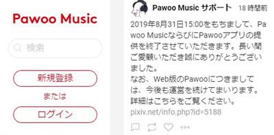 Pawoo Music