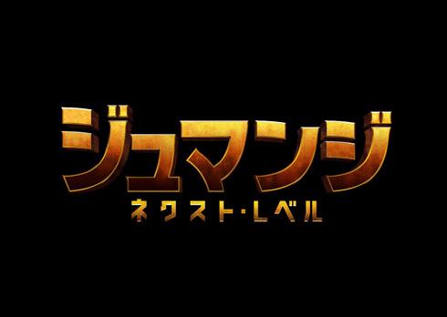 ジュマンジ/ネクスト・レベル ジュマンジ 続編 ドウェイン・ジョンソン