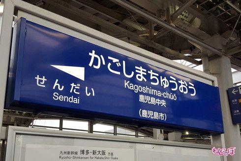 九州新幹線 鹿児島中央駅