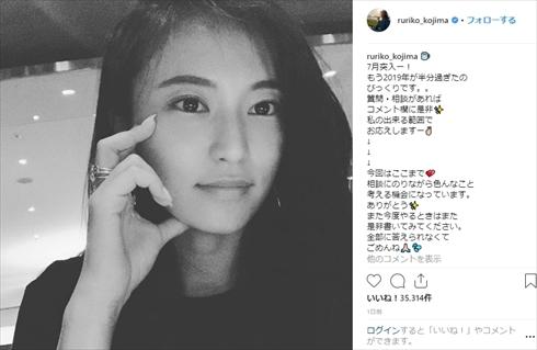 小島瑠璃子 Instagram 質問 相談 神対応 インスタ