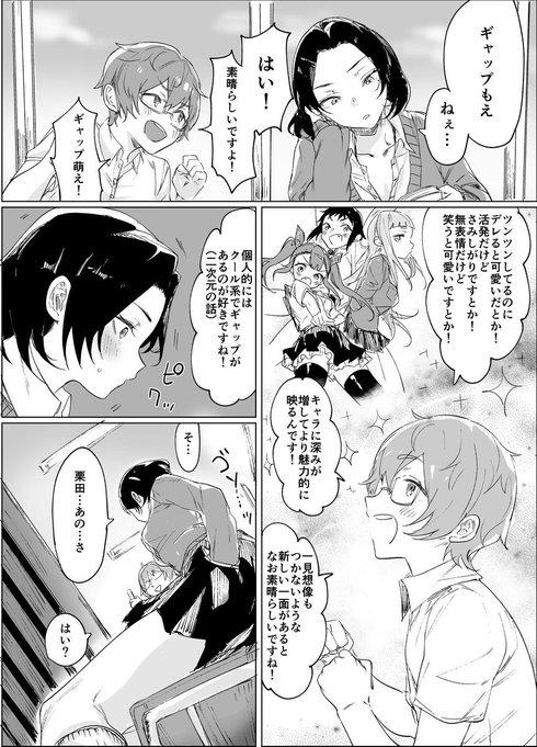ギャップ萌えとクール系女子の話02