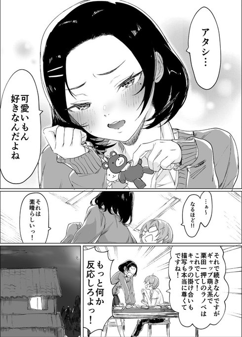 ギャップ萌えとクール系女子の話03