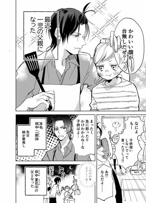 イクメンなイケメンホストの漫画02