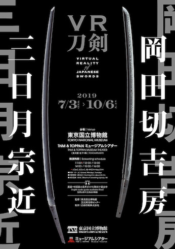東京国立博物館 刀剣女子 刀剣乱舞