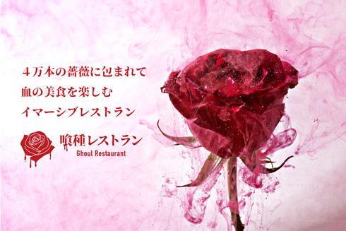 東京喰種 トーキョーグール トーキョーグール【S】 喰種レストラン 月山習