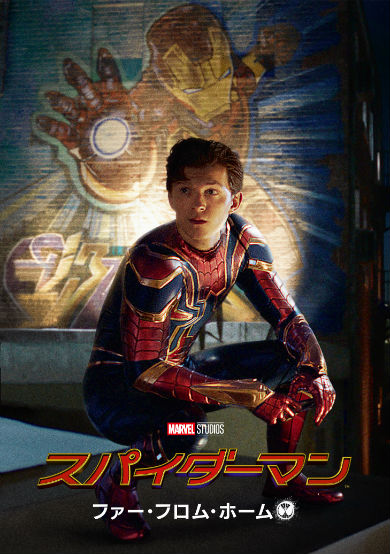 スパイダーマン ファー・フロム・ホーム ホームカミング 榎木淳弥 声優 トム・ホランド アイアンマン