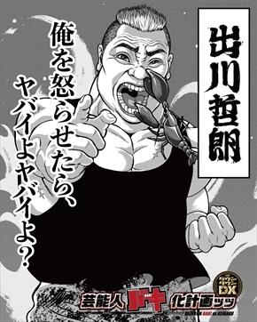 ダウンタウンDX 出川哲郎 芸能人バキ化プロジェクト 板垣恵介 グラップラー刃牙 ザリガニ