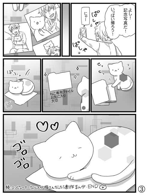 コンピュータウイルス 猫 創作 漫画 かわいい