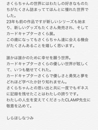 カードキャプターさくら グッズ 収集数 日本人 しらほしなつみ ギネス 認定