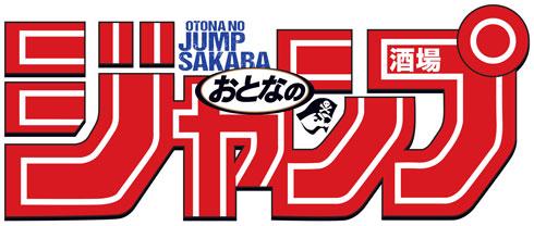 おとなのジャンプ酒場 新宿歌舞伎町 週刊少年ジャンプ 80年代 飲み屋