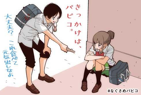 パピコの日 記念日 8月5日 制定 グリコ パピる 漫画 ドラマ