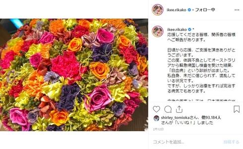 池江璃花子 白血病 退院 入院 誕生日