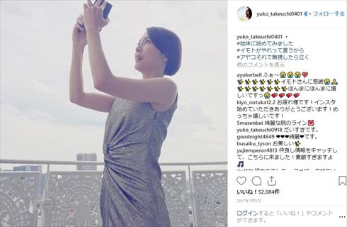 竹内結子 インスタ Instagram 2周年 イモトアヤコ