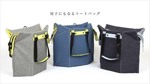 92a0580310 椅子にトランスフォームするバッグが誕生! A3サイズも入れられて耐荷重 ...