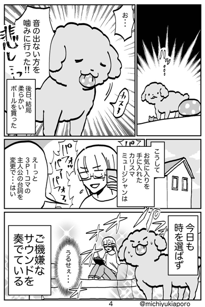 パフォー4ページ目