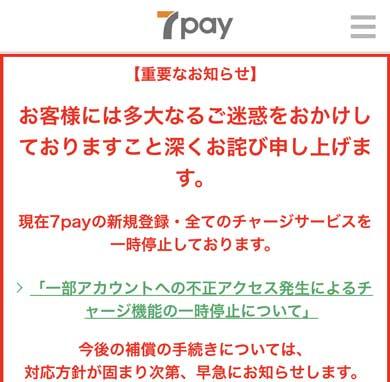 7pay 不正アクセス セキュリティ対策プロジェクト 新組織