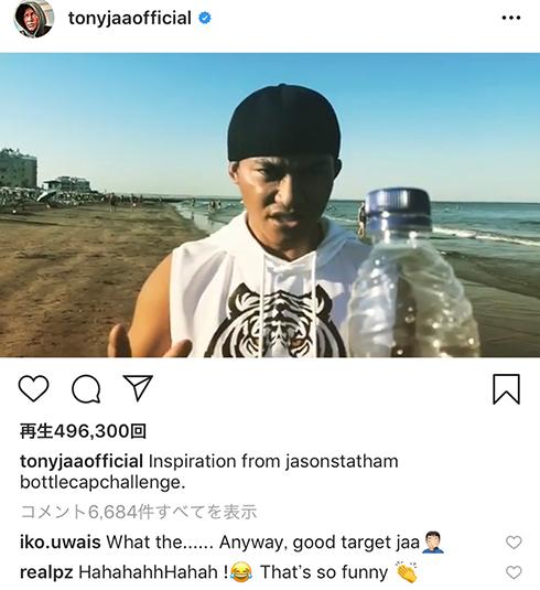 トニー・ジャー ボトルキャップチャレンジ
