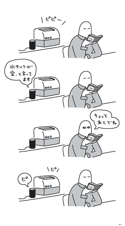 \ ピ / を通訳するスマートスピーカー01