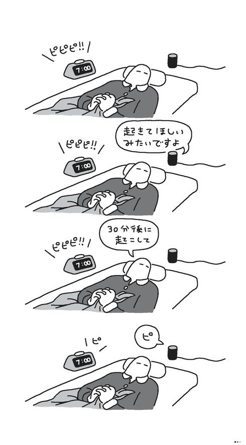 \ ピ / を通訳するスマートスピーカー02
