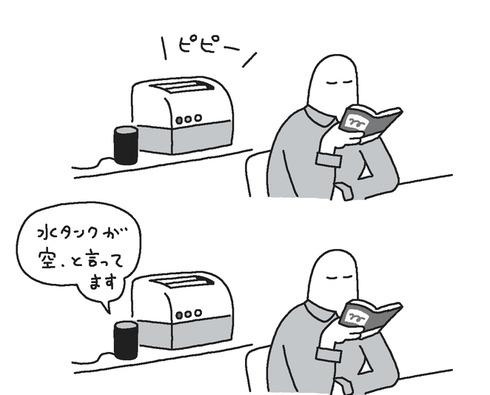 \ ピ / を通訳するスマートスピーカー04