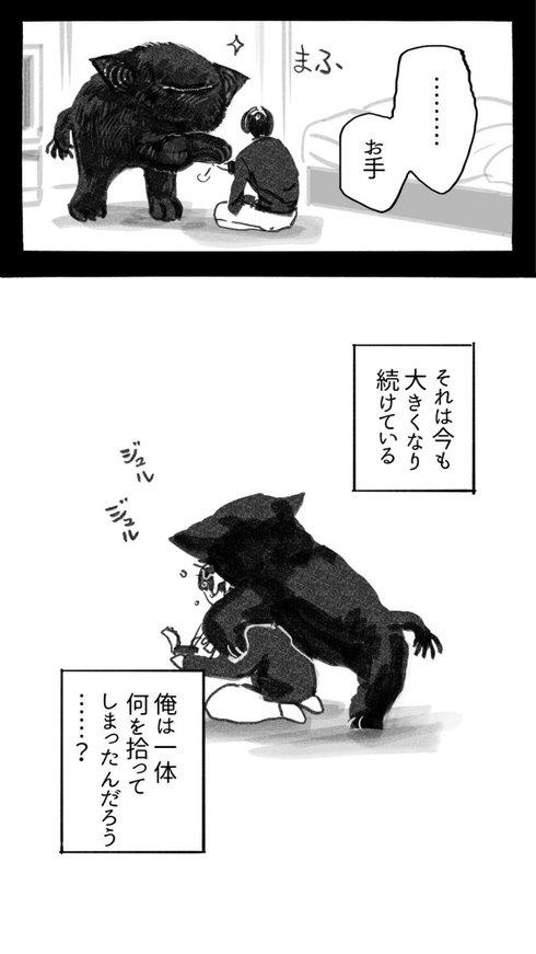 猫を拾った話03