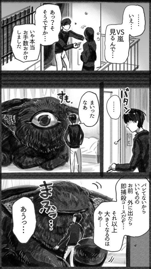 猫を拾った話06
