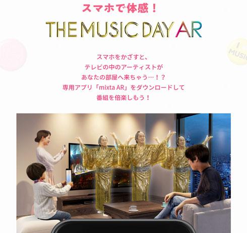 MUSIC DAY mixta AR マツケン マツケンサンバ 松平健 真島茂樹 日本テレビ