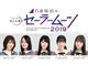 乃木坂46版「セラミュ」、新メンバーを迎えて10月に再演決定! セーラームーンは3期生・久保史緒里に