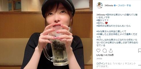 指原莉乃 田中みな実 モノマネ インスタ Instagram