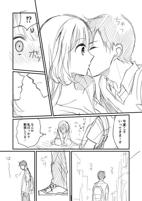 いってきますのキスがしたい夫婦の話07