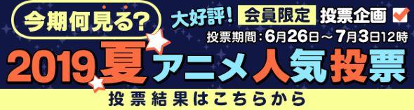 2019 夏アニメ dアニメストア ダンまちII ありふれた職業で世界最強