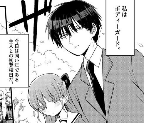 ボディーガードの初登校 創作漫画 鈴切ヒジリ サンデーうぇぶり新人賞 銀賞