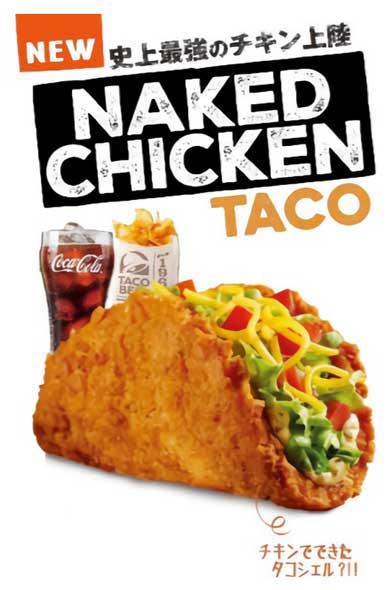 Taco Bell タコベル ネイキッドチキンタコ タコス 最強チキン チャレンジ